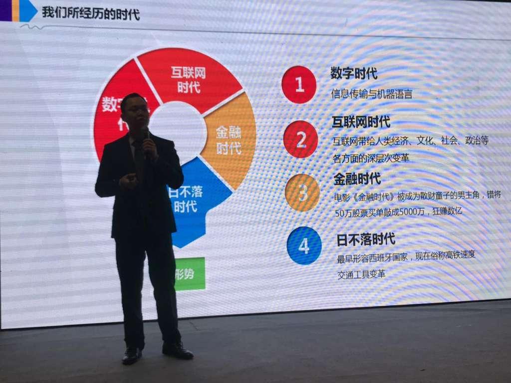 邓雄受邀出席2017南京金融商博会并发表主题演讲