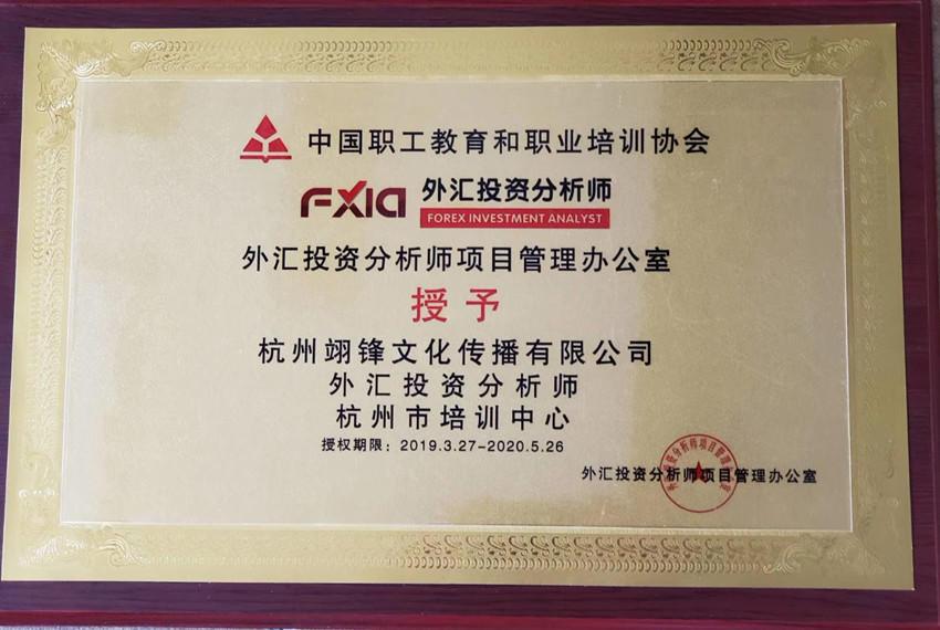 外汇投资分析师 杭州市培训中心