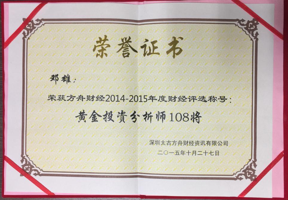 2014-2015年度 黄金投资分析师108将