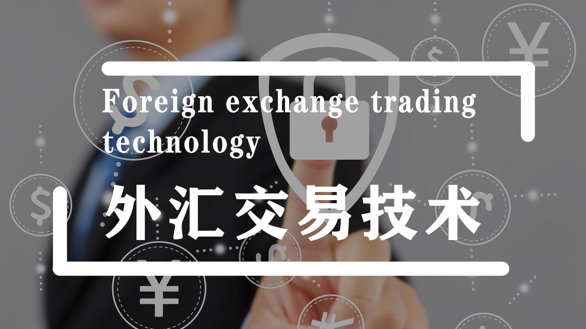 外汇交易技术